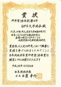 表彰状(GPS大学連合)low