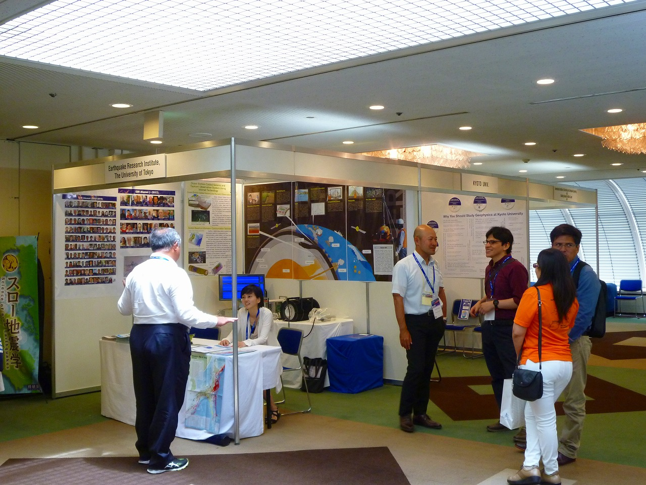 Exhibition at IASPEI2017