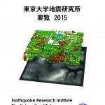 東大地震研要覧2015 1