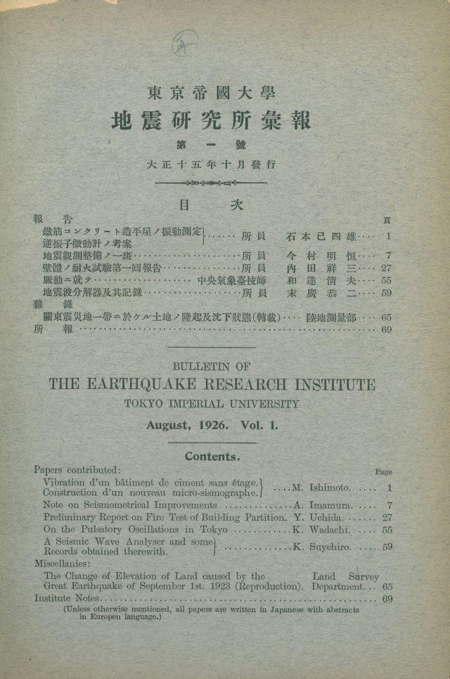 地震研究所彙報・第1号表紙