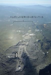 写真13. 火山灰の主軸方向を山頂側から見る.
