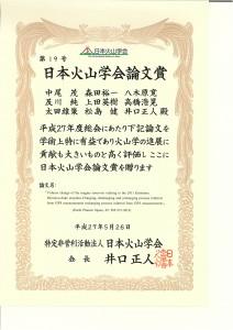 火山学会論文^_^_u0527-1