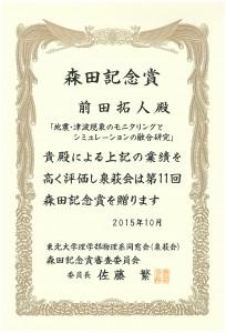 151031_森田記念賞表彰状-1