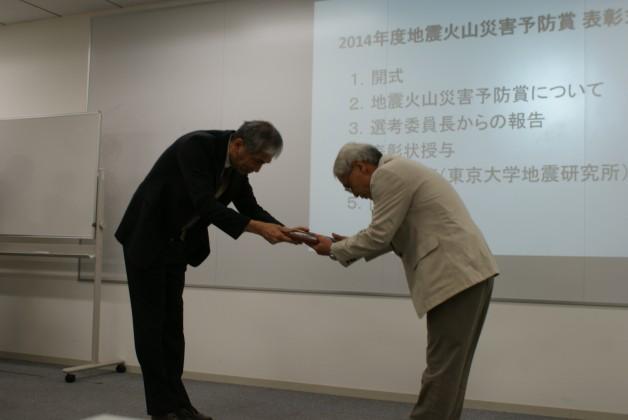 2014年度地震火山災害予防賞