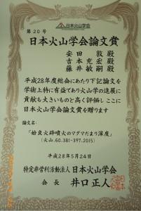 kazangakkai_ronbunsyou