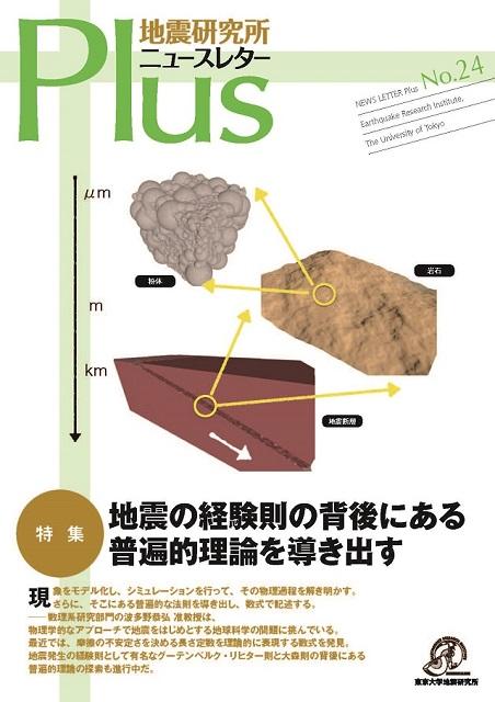 ニュースレターPLUS24号 刊行