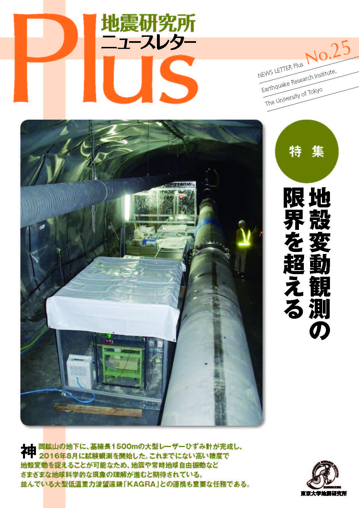 NewsLetterPlus No.25刊行