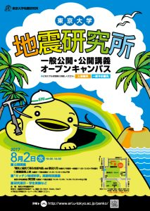 【8月2日開催】地震研究所一般公開・公開講義