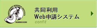 Web申請システム