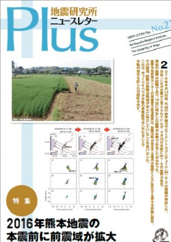 NewsLetterPlus No.27刊行