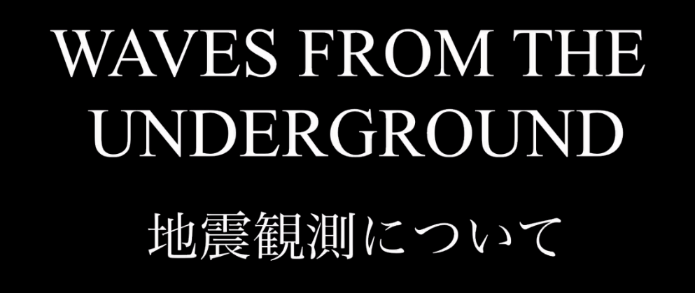 waves from the underground 地震観測について