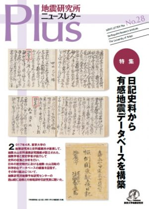 NewsLetterPlus No.28刊行