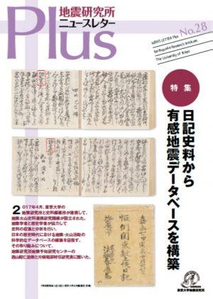 NewsLetterPlus No.28刊行