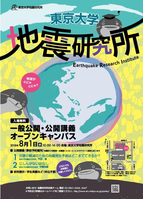 【2018年8月1日開催】地震研究所一般公開・公開講義