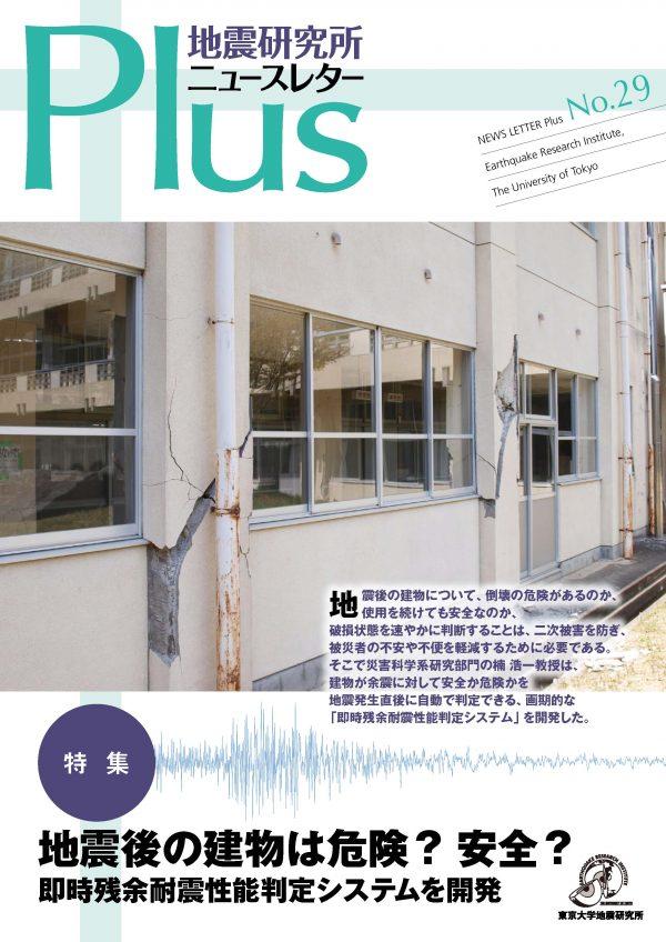 ニュースレターPLUS29号特集:「地震後の建物は危険? 安全? 即時残余耐震性能判定システムを開発」刊行