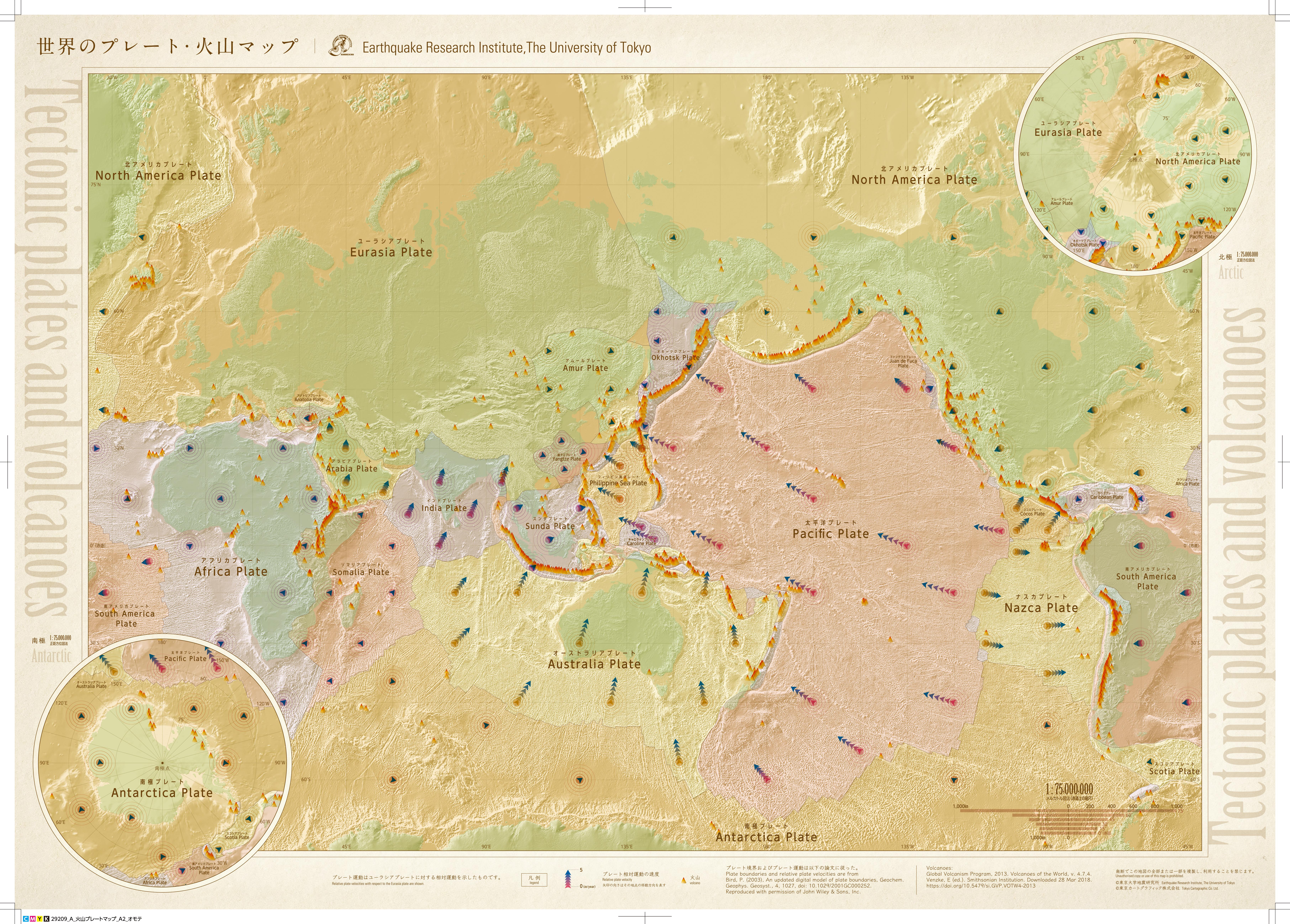 世界の火山・プレート地図 誕生