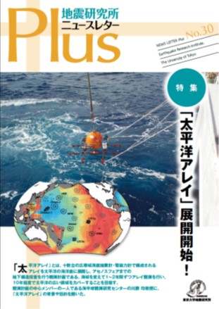 NewsLetterPlus No.30刊行