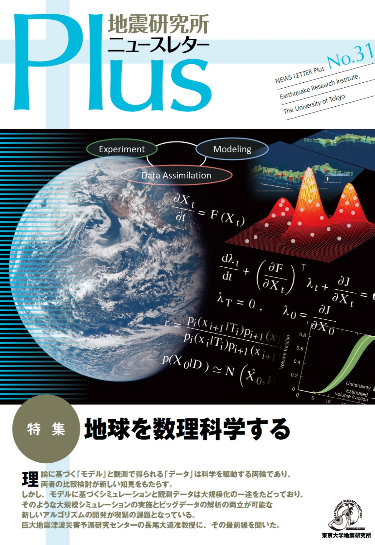 ニュースレターPLUS31号刊行