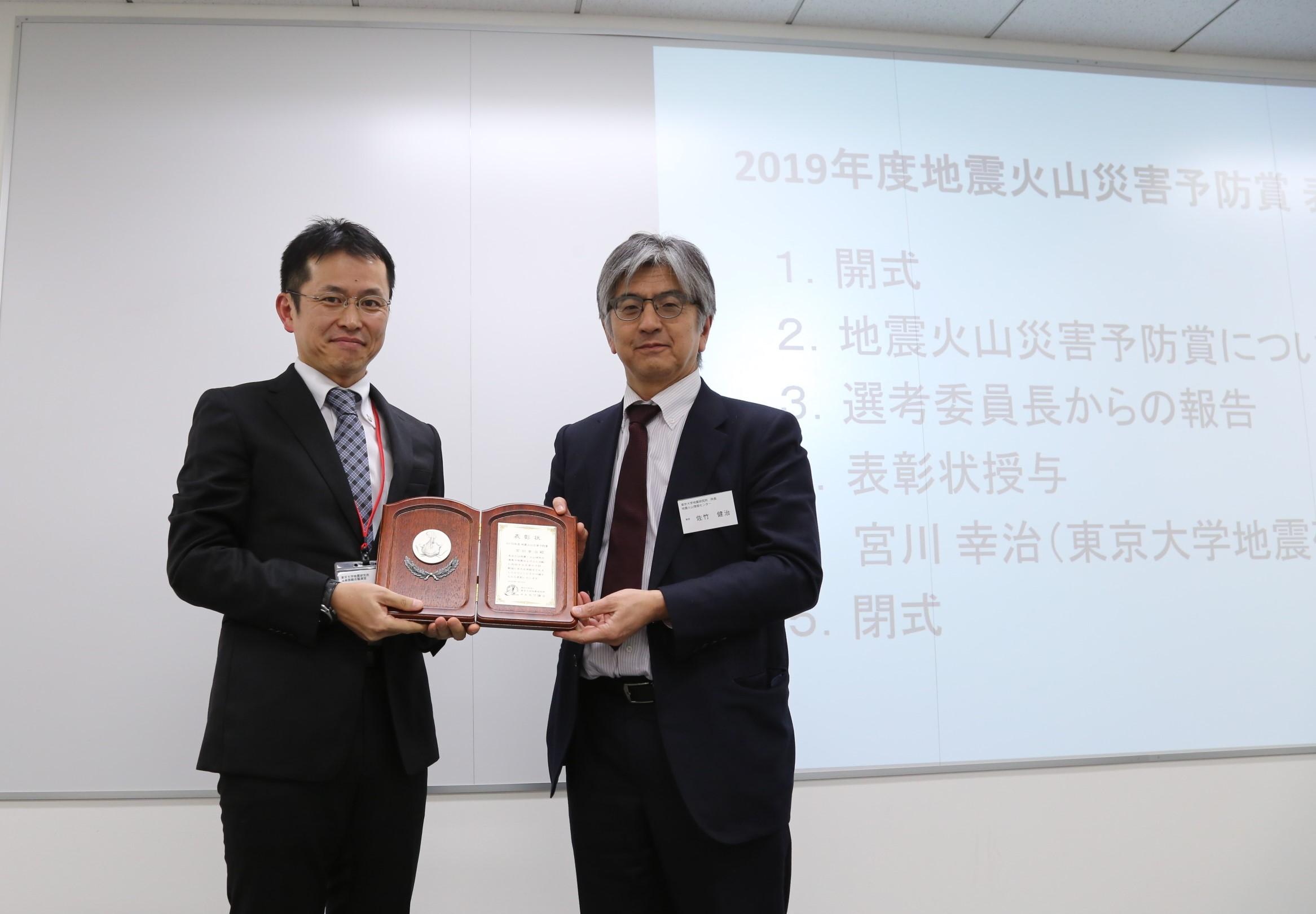 宮川幸治 技術専門職員 令和元年度 地震火山災害予防賞受賞