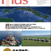 ニュースレターPLUS32号 刊行