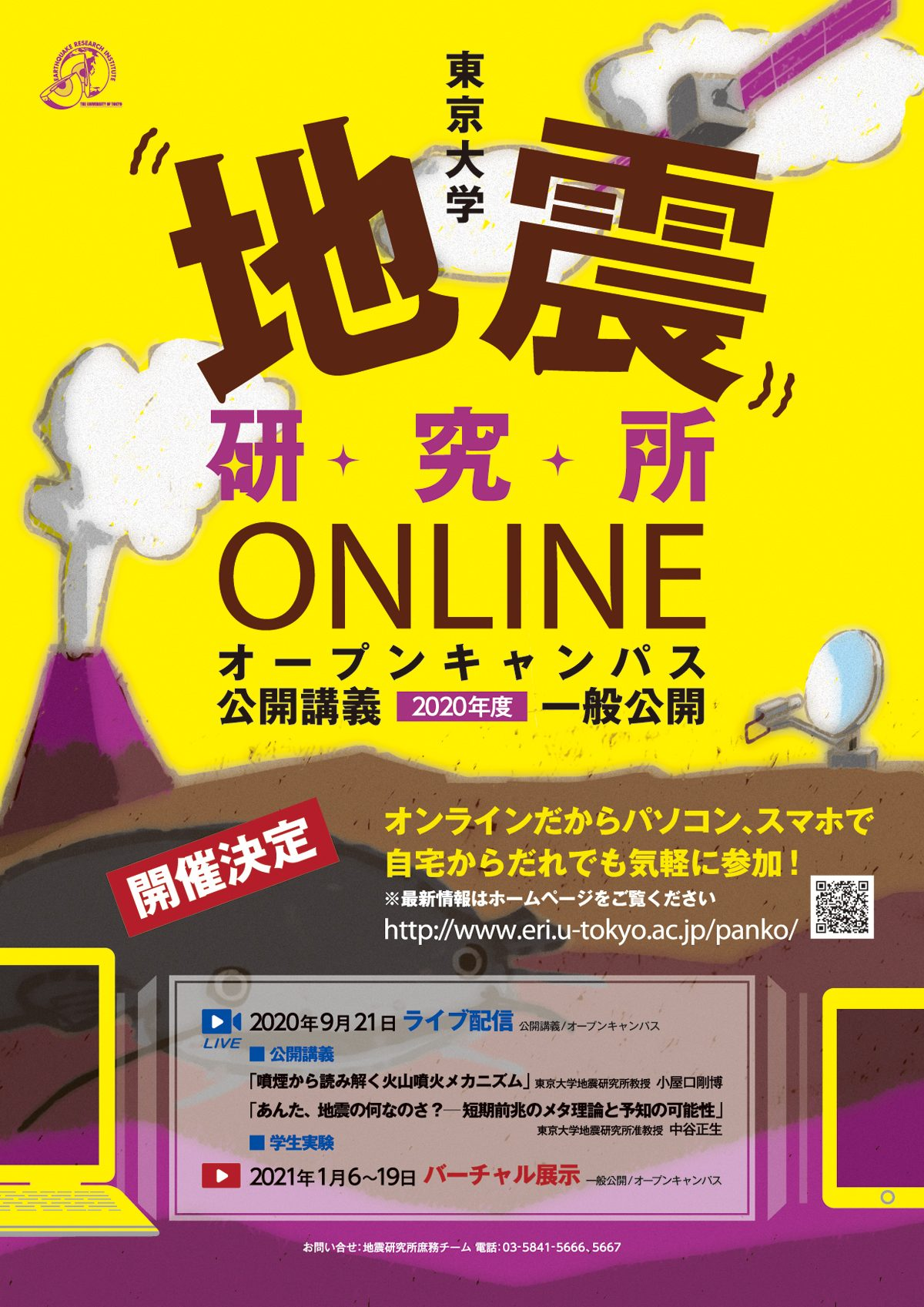 【2020年9月21日オンライン開催】地震研究所一般公開・公開講義