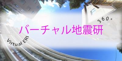 「バーチャル地震研」を公開