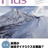 No.36(2021年9月号)特集:表層が地球ダイナミクスを駆動?